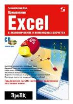 Применение Excel в экономических и инженерных расчетах (+ CD)