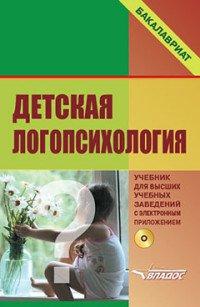 Детская логопсихология: Учебник для вузов (+CD)