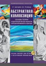 Абстрактная композиция(+CD). Основн.теории и практ