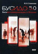 Бусидо 5.0. Бизнес-коммуникации