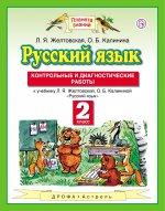 Русский язык 2кл [Контрольн.и диагност.раб.] ФГОС