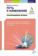 Путь к изменению: Трансформационные метафоры