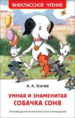 Усачев А. Умная и знаменитая собачка Соня (ВЧ)