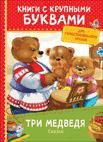 Три медведя. Сказки (ККБ)