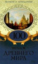 100 загадок Древнего мира