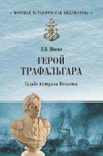 Владимир Виленович Шигин. Герой Трафальгара. Судьба адмирала Нельсона