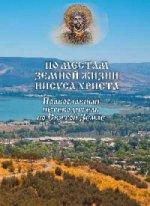 По местам земной жизни Иисуса Христа