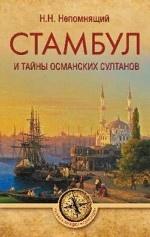 Николай Николаевич Непомнящий. Стамбул и тайны османских султанов