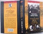 Русская армия между Троцким и Сталиным