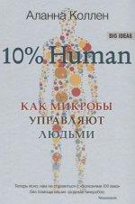 10% Human Как микробы управляют людьми