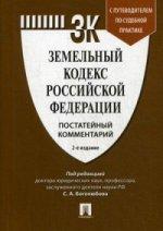 Комментарий к Земельному кодексу РФ (пост).2изд