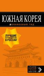 Южная Корея /Оранжевый гид