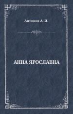 Анна Ярославна. Русская королева