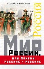 Мир России, или Почему русские – русские