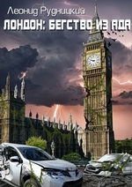 Лондон: Бегство из ада