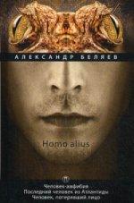Homo alius. Человек-амфибия. Посл чел из Атлант т3
