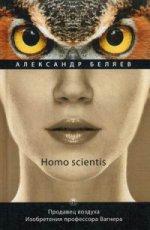 Homo scientis. Продавец воздуха. Изобр проф Ваг т2