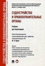 Судоустройство и правоохранительные органы: учебник для бакалавров