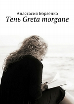Тень Greta morgane. Море знаетвсе