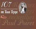 107 диковинных рецептов от Поля Пуаре