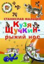 Станислав Владимирович Мальцев. Кузя Щучкин - рыжий нос