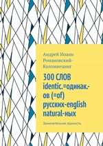 300 СЛОВ русских=english природных. Занимательная идентичность