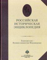 Российская историческая энциклопедия Т3