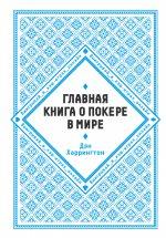 Главная книга о покере в мире [нов.оф.]