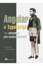 Angular и TypeScript.Сайтостроение для профессион