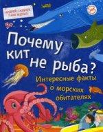 Андрей Петрович Гальчук. Почему кит не рыба?Интересн.факты о морских обитат