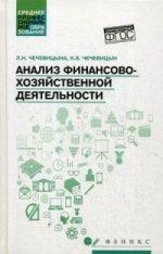 Анализ финансово-хозяйствен.деятельности: учебник