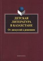 Детская литература в Казахстане: от дискуссий к решениям: колл. монография / под общ. ред. Н.Ж. Шаймерденовой