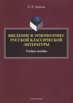 Введение в этнопоэтику русской классической литературы: учеб. пособие