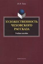 Художественность чеховского рассказа: уч. пособие