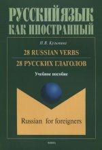 28 русских глаголов. 28 Russian Verbs: учеб. пособие