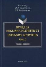 "Вслед за ""English Unlimited C1 (Extensive activities. Ч. 2)"": учеб. пособие"