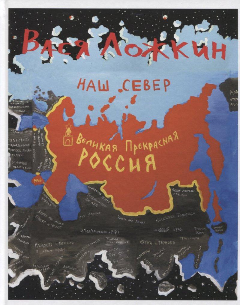 Вася Ложкин. Великая Прекрасная Россия. Наш Север