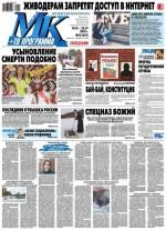MK Moskovskii Komsomolets 10-2018