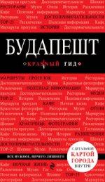 Будапешт 4-е изд. /Красный гид