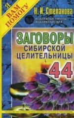 Заговоры сибирской целительницы. Вып. 44. (обл.)
