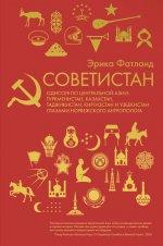Советистан. Одиссея по Центральной Азии: Туркменистан, Казахстан, Таджикистан, Киргизстан и Узбекистан глазами норвежского антрополога
