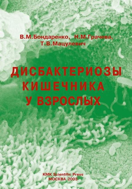 Дисбактериозы кишечника у взрослых