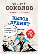 Вызов принят. Невероятные истории спасения, рассказанные российскими врачами