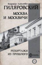 Владимир Алексеевич Гиляровский. Москва и Москвичи. Репортажи из прошлого