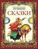 Сказки А.С.Пушкин