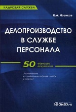 Делопроизводство в службе персонала. 2-е изд., стер...... Новиков Е.А