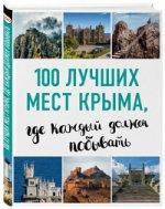 100 лучших мест Крыма, где каждый должен побывать (нов. оф. серии)