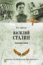 Василий Сталин. Заложник имени