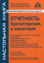 Отчетность: бухгалтерская, налоговая (изд. 8)