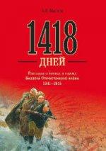 1418 дней. Рассказы о битвах и героях ВОВ1941-45гг